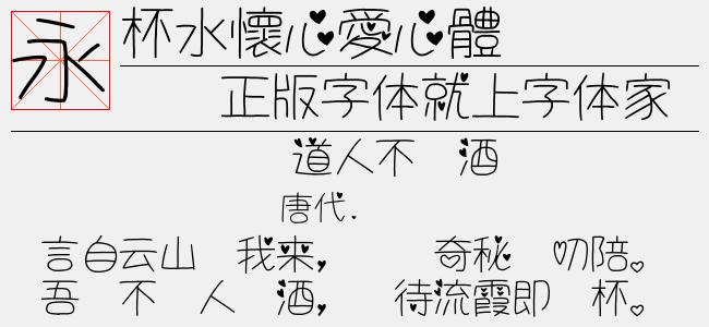 杯水怀心字幕体(TTF文件大小5.10 M)