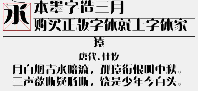 本墨字造三月【本墨字库下载】