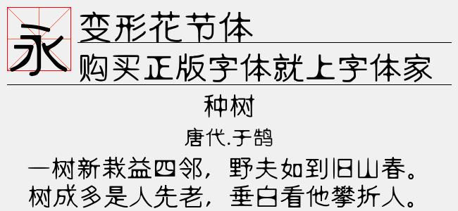 【变形】花节体【其他字体下载】