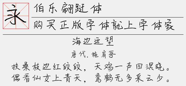 伯乐翩跹体(3.27 M)效果图