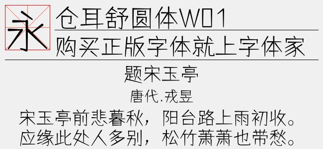 仓耳舒圆体W05(免费下载,免费商用)