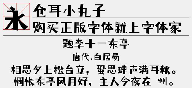 仓耳小丸子【仓耳字库下载】