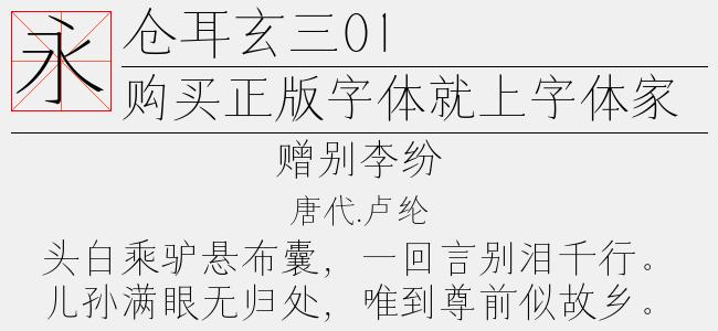 仓耳玄三M W05【仓耳字库下载】