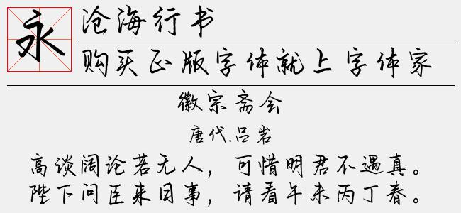 沧海行书【字语字库下载】