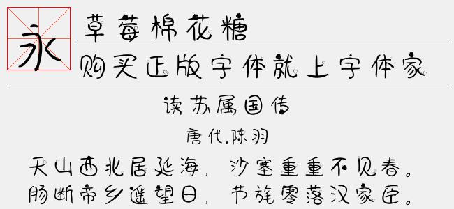 草莓棉花糖【文道字库下载】