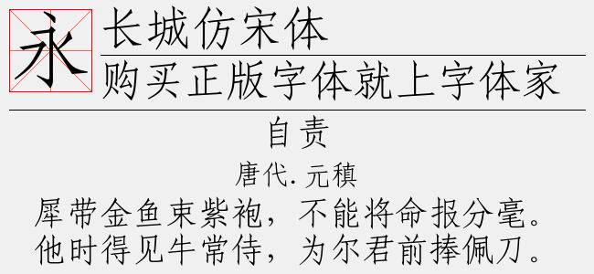 长城仿宋体(TTF文件大小2.34 M)