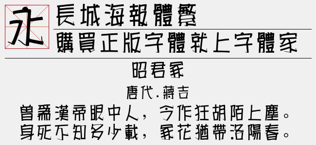 长城海报体繁【长城字体下载】