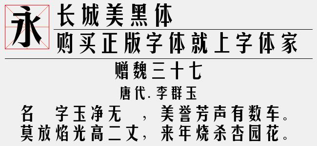 长城美黑体(TTF文件大小1.37 M)