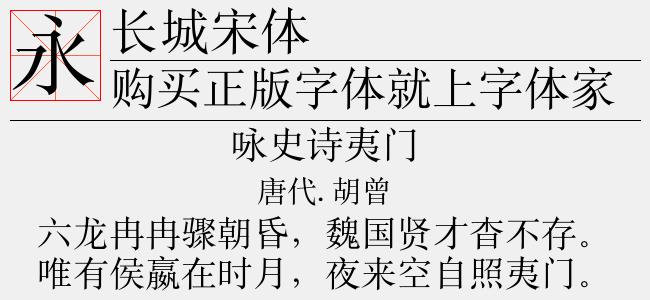 长城宋体【长城字体下载】