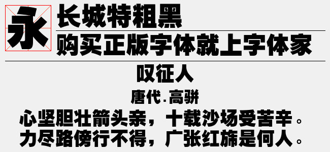 长城特圆体【长城字体下载】