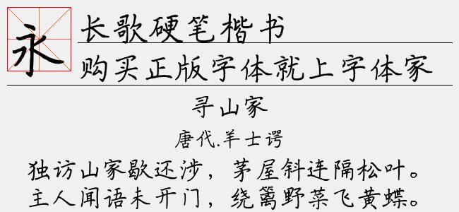 长歌硬笔楷书(6.59 M)效果图