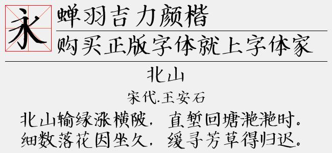 蝉羽吉力颜楷【蝉羽字库下载】