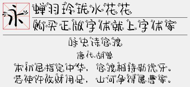 蝉羽玲珑水花花【蝉羽字库下载】