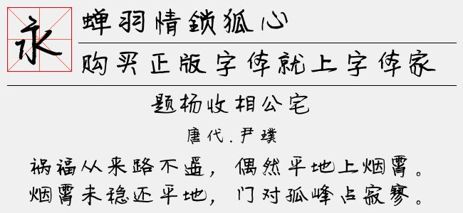 蝉羽情锁狐心(Regular)预览图