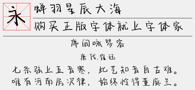蝉羽星辰大海【蝉羽字库下载】