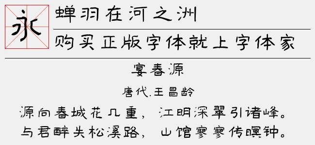 蝉羽在河之洲【蝉羽字库下载】
