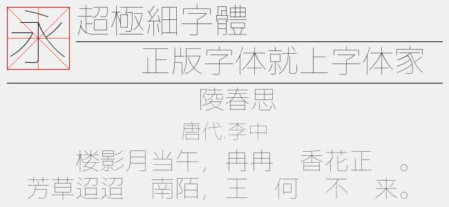 超極細字體(Regular)预览图