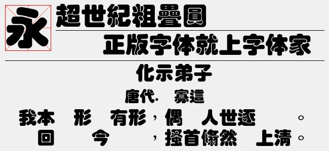超世纪字体