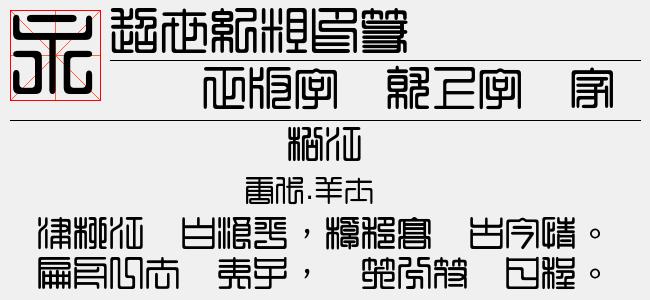 超世纪粗圆艺(10.11 M)效果图