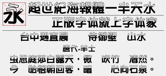 超世纪海报体—半天水(Regular)预览图