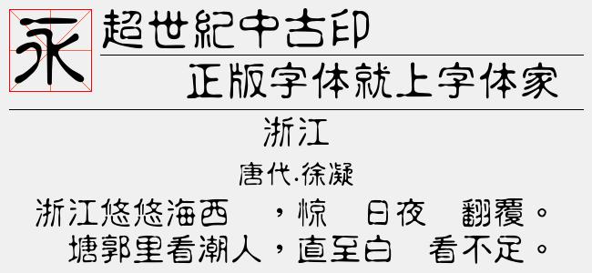 超世纪中标楷【超世纪字体下载】