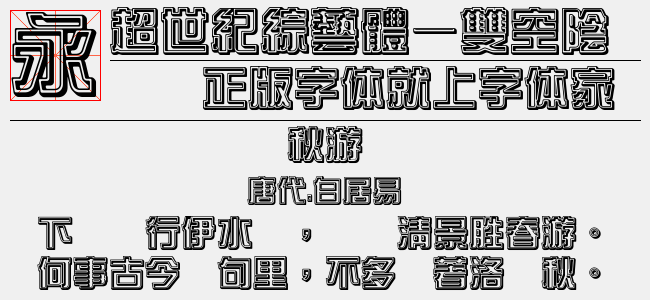 超世纪综艺体—双空阴(Regular)预览图