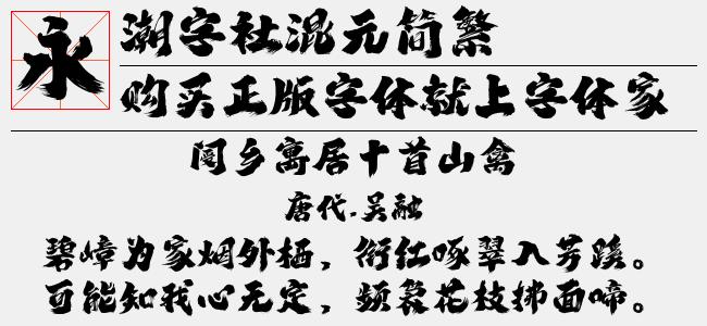 潮字社混元简繁(37.67 M)效果图