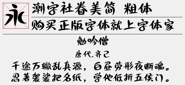 潮字社眷美简 细体【锐字字库下载】