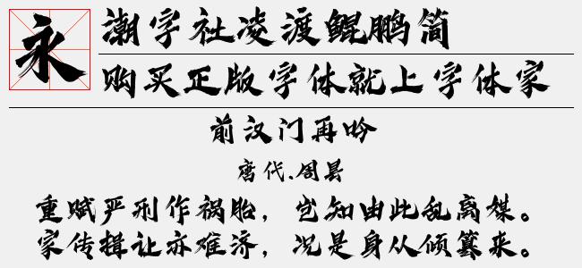 潮字社凌渡崩塌简繁(Regular)预览图