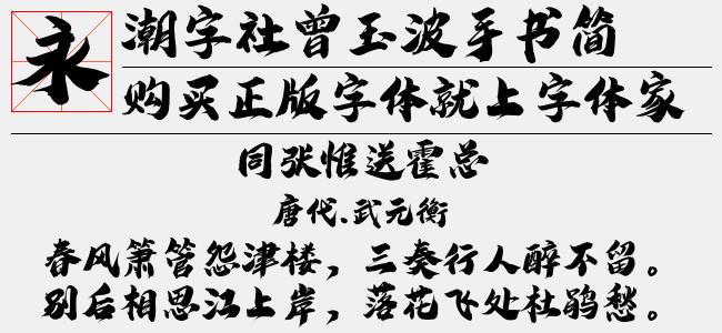 潮字社曾玉波手书繁【佚名下载】