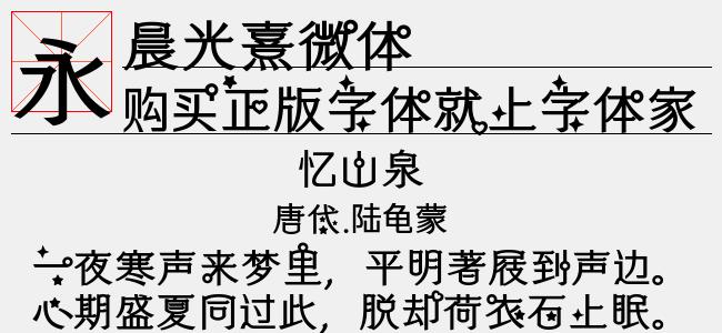 晨光熹微(免费下载,商业用途请自行购买版权)