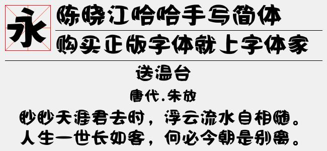 陈晓江哈哈手写体(Regular)预览图