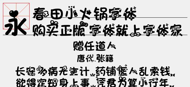 春田小火锅字体(12.46 M)效果图
