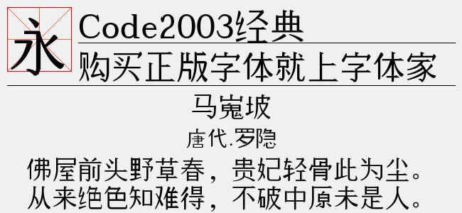 Code2003经典代码字体(Regular)预览图