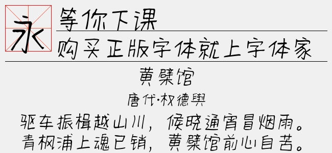 等你下课【神韵字库下载】