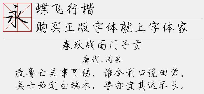 蝶飞行楷(TTF文件大小4.23 M)