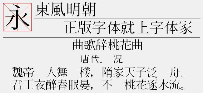 东风明朝(Regular)预览图