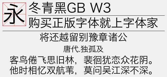 冬青黑GB W6(ttf/otf佚名下载)