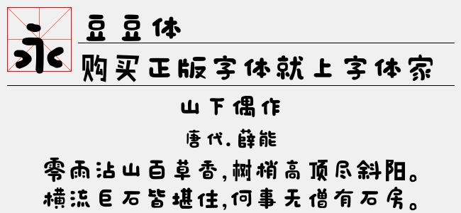 豆豆体(Regular)预览图