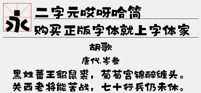 二字元哎呀哈简【锐字字库下载】