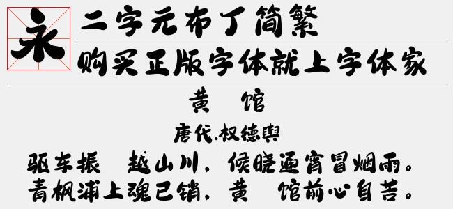 二字元布丁简繁(4.10 M)效果图