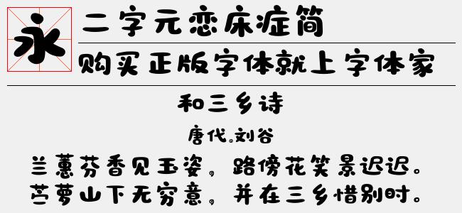 二字元恋床症简(Regular)预览图
