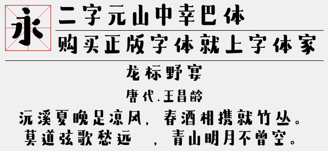 二字元山中幸巴体【锐字字库下载】