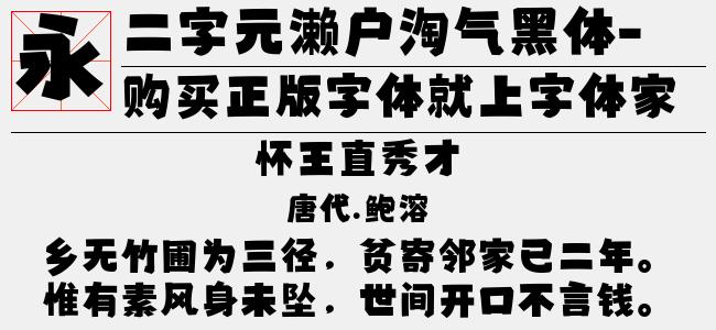 二字元濑户淘气黑体-闪(1.35 M)效果图