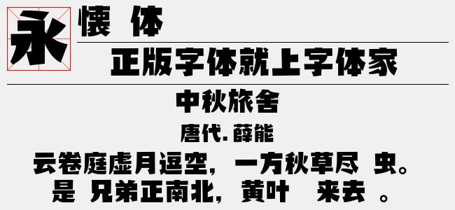 懐访体【佚名下载】