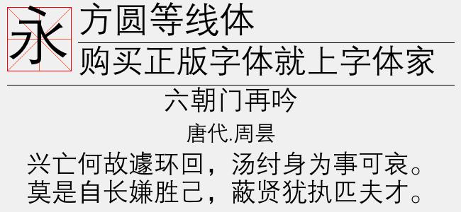 方圆等线体(TTF方圆下载)