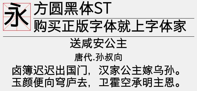 方圆黑体ST(TTF方圆下载)