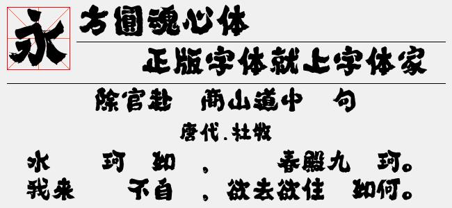 方圆魂心体【方圆下载】