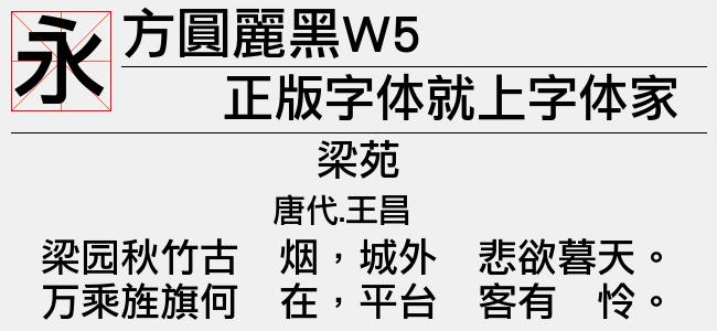 方圆丽黑W5(TTF方圆下载)