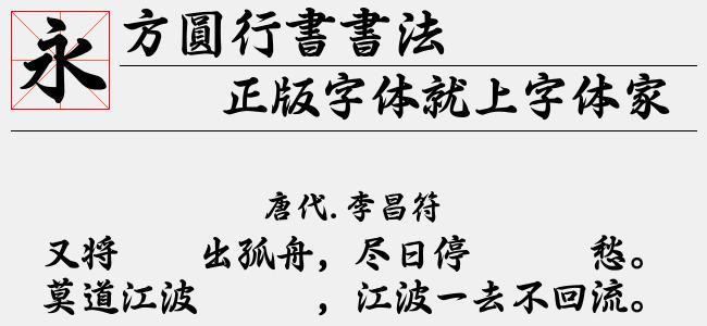 方圆行书书法(TTF文件大小3.75 M)